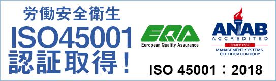 労働安全衛生ISO45001認証取得!