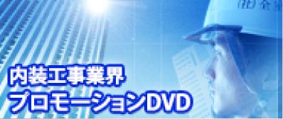 内装工事業界プロモーションDVD